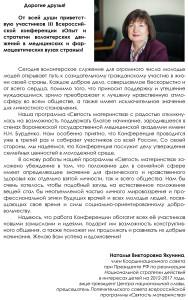 Якунина Наталья Викторовна